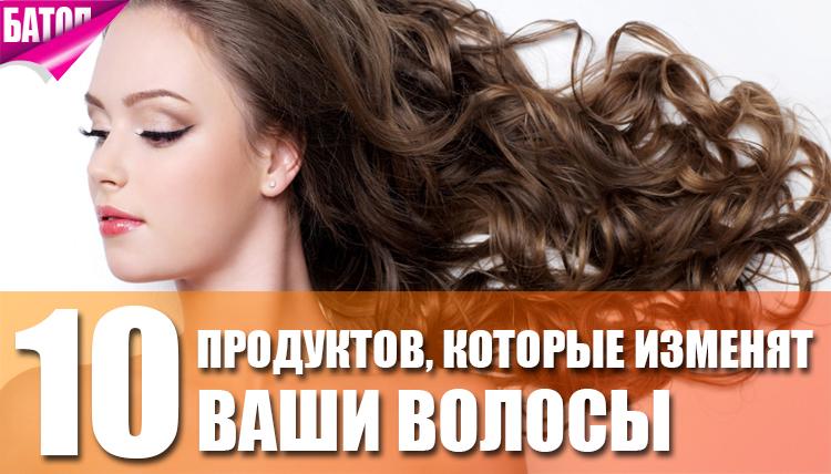 продукты которые преобразят ваши волосы