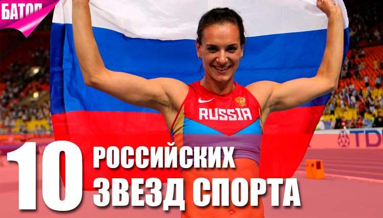 российские звезды спорта