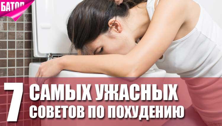 самые ужасные советы по похудению