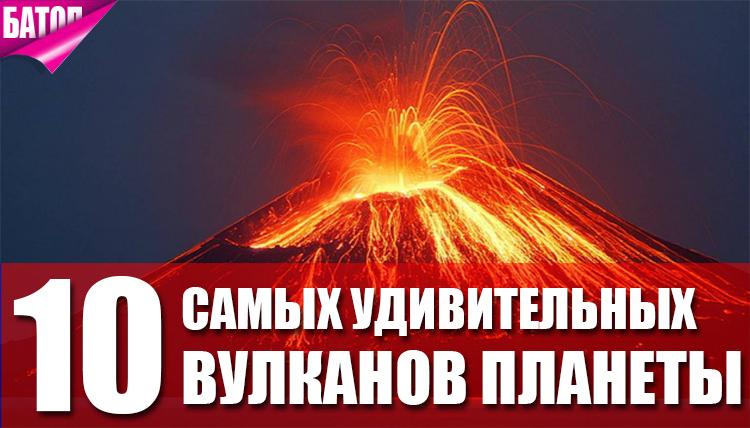 самые удивительные вулканы планеты
