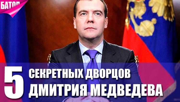 секретные дворцы дмитрия медведева