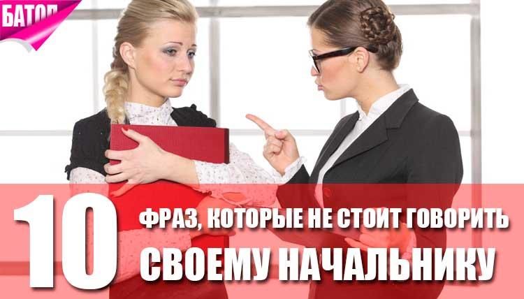 Фразы, которые не стоит говорить своему начальнику
