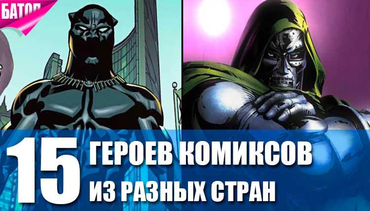 герои комиксов из разных стран