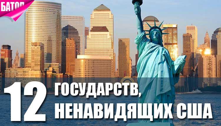 ТОП-12 стран, ненавидящих Соединённые Штаты