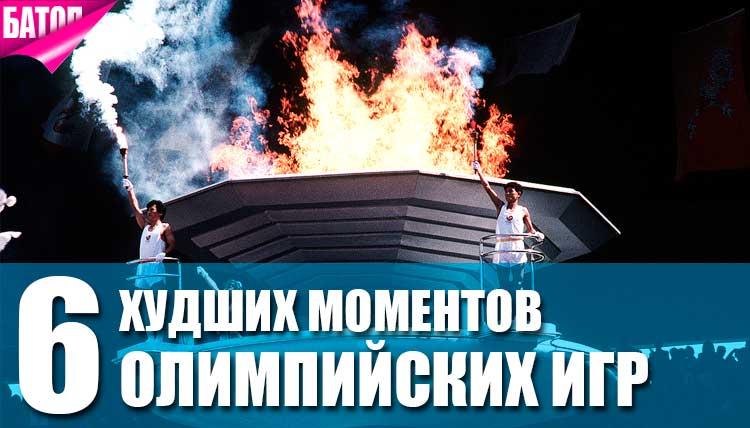худшие моменты в истории Олимпийских игр