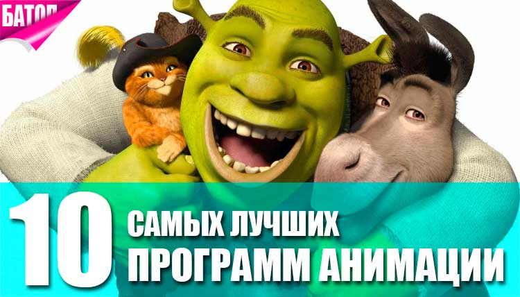 лучшие анимационные программы