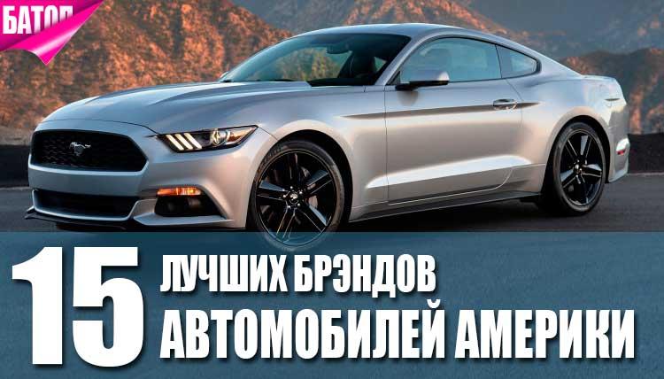 лучшие автомобильные брэнды Америки