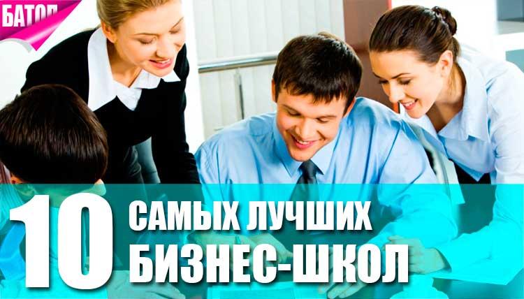 лучшие бизнес школы