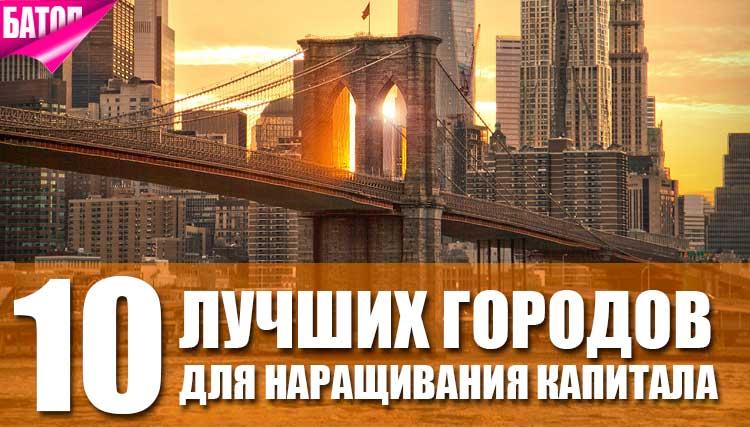Лучшие города для наращивания капитала