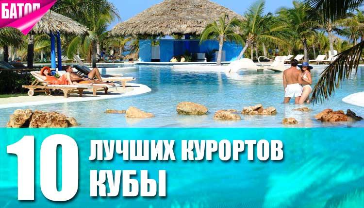 лучшие отели Кубы