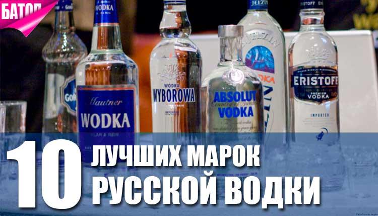 лучшие марки русской водки