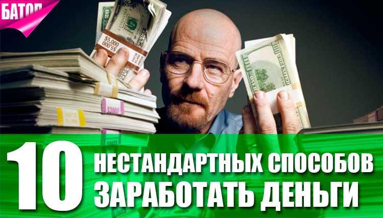 лучшие нестандартные способы заработать деньги