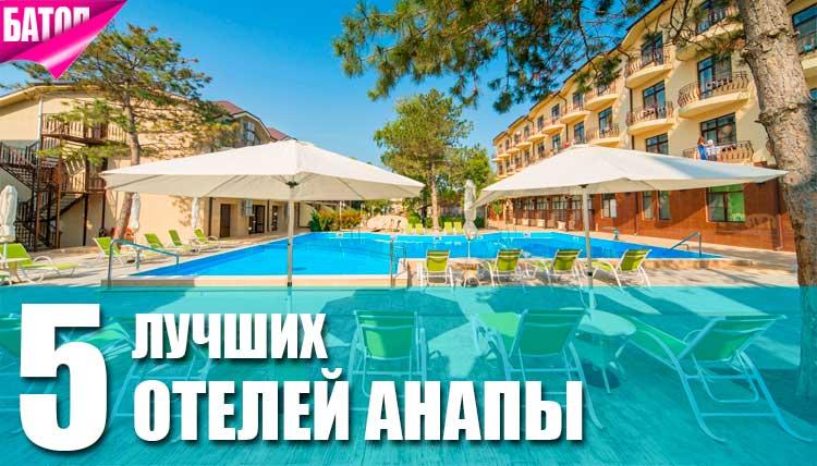 Анапа отдых отель для секса