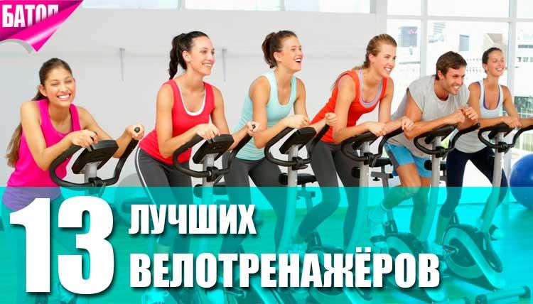 лучшие велотренажёры