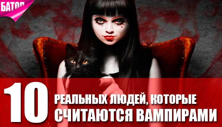 люди, которые считаются вампирами