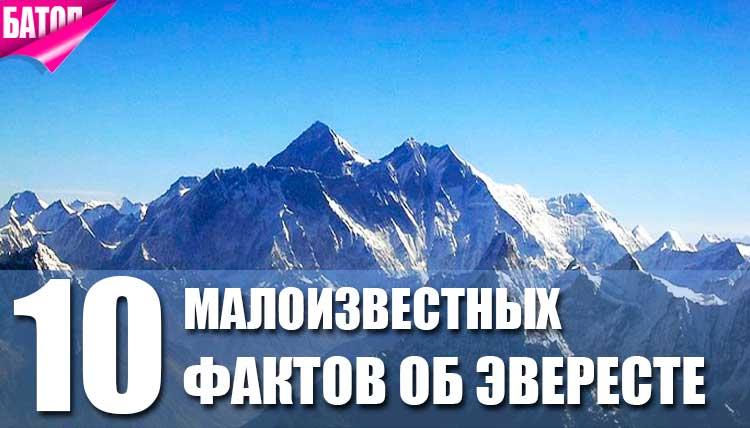 малоизвестные факты об Эвересте