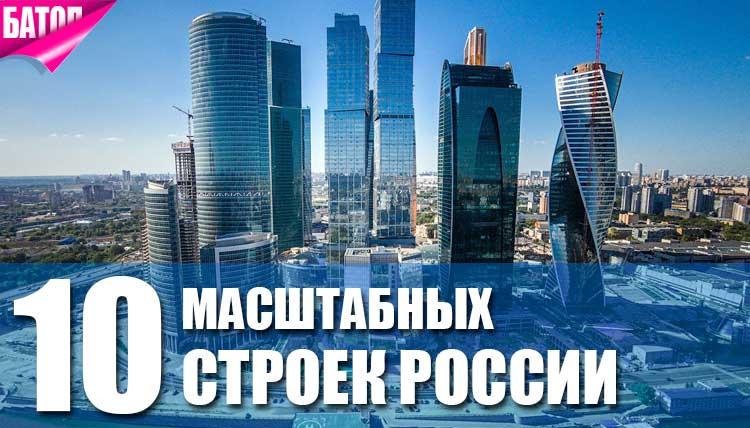 масштабные стройки России