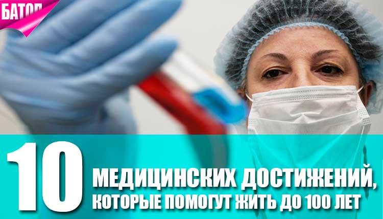 медицинские достижения