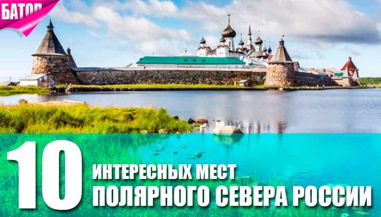 места на полярном севере россии