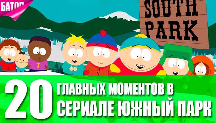 главные моменты сериала Южный парк