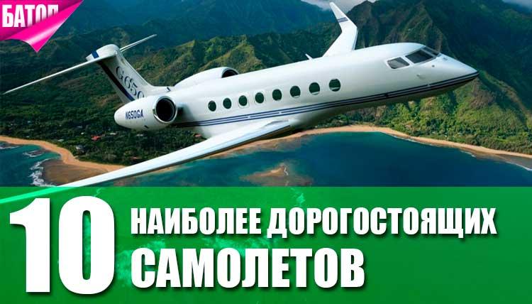 наиболее дорогостоящие самолеты