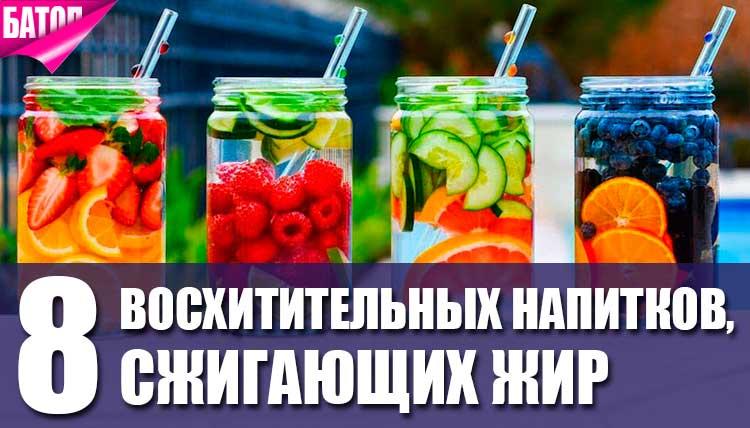восхитительные напитки, сжигающие жир