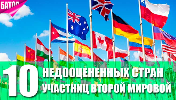 недооцененные страны - участницы второй мировой
