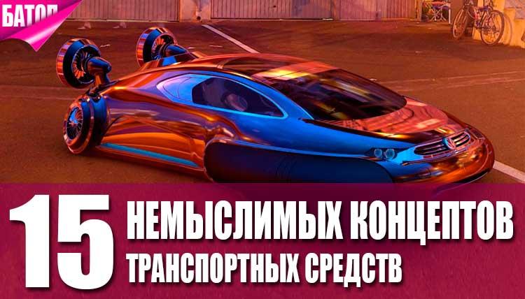 немыслимые концепты транспортных средств