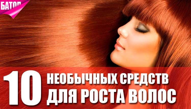 необычные средства для роста волос