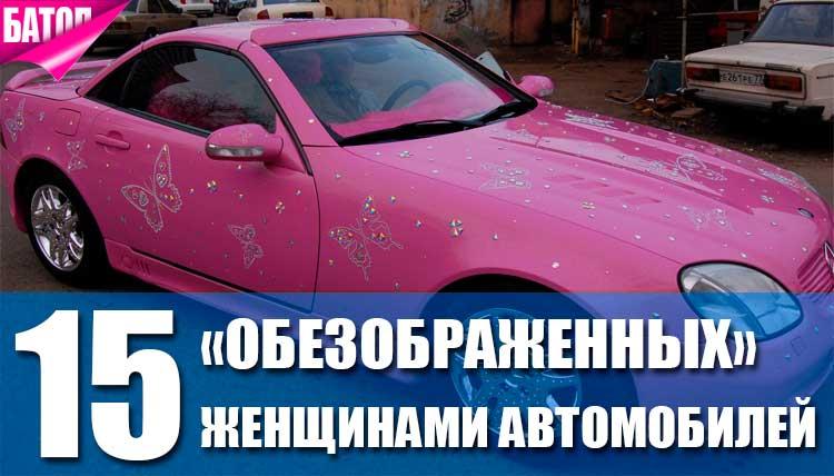обезображенные женщинами автомобили
