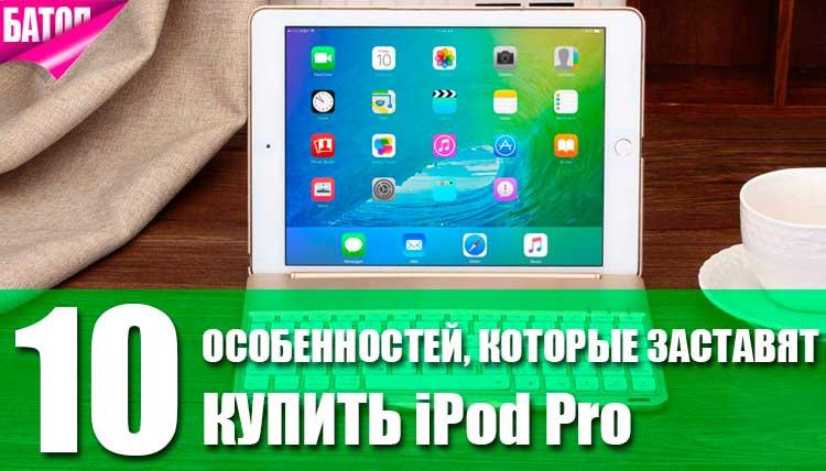 особенности, которые заставят вас купить iPad Pro