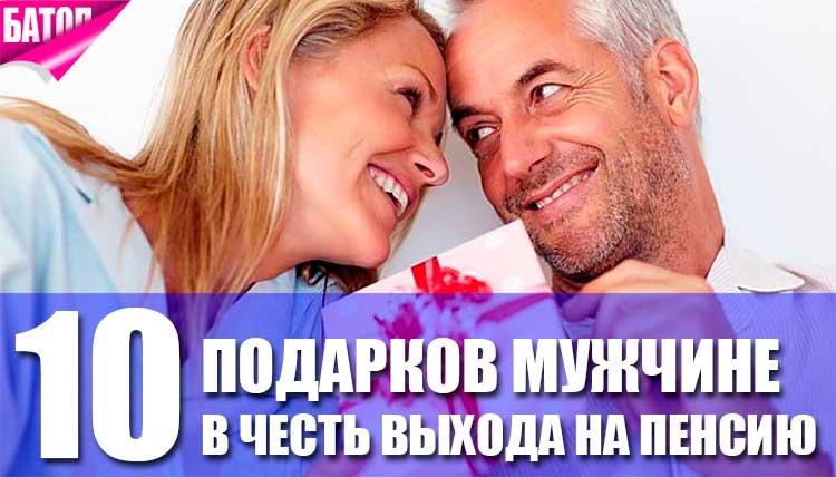 Как жить после выхода на пенсию. Советы психолога