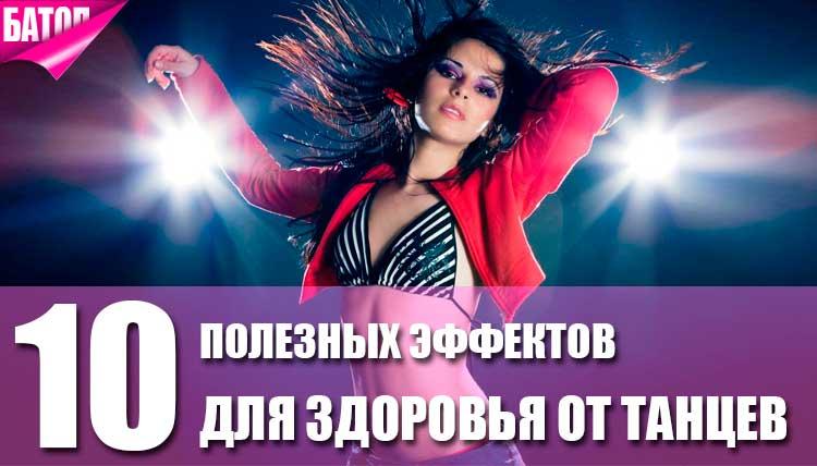 полезные эффекты для здоровья от танцев