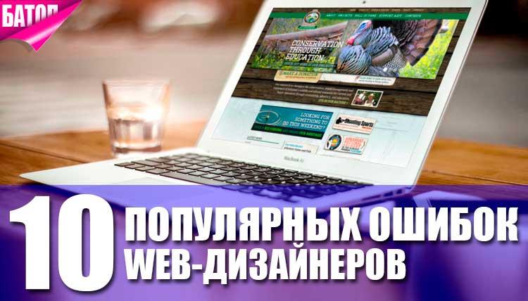 Популярные ошибки web-дизайнеров