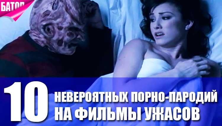 Порно пародии на ужастики фильмы