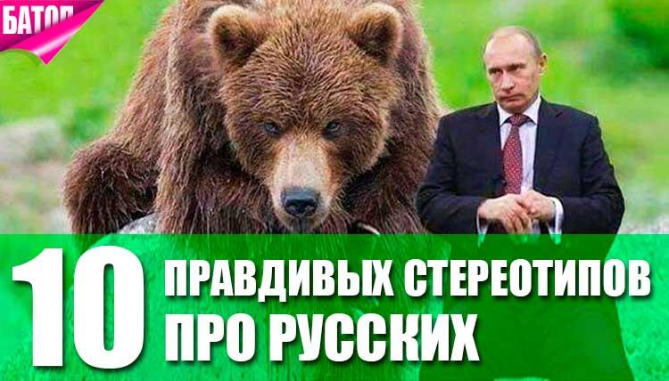 правдивые стереотипы про русских