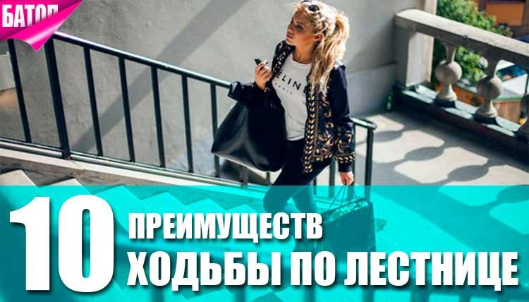преимущества ходьбы по лестнице