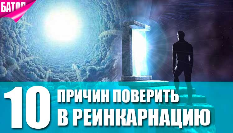 причины поверить в реинкарнацию