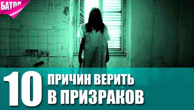 причины верить в призраков