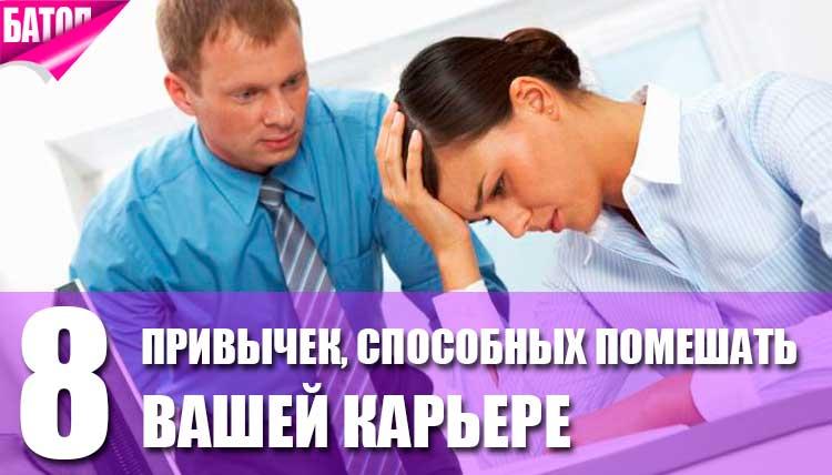 привычки, способные помешать карьере