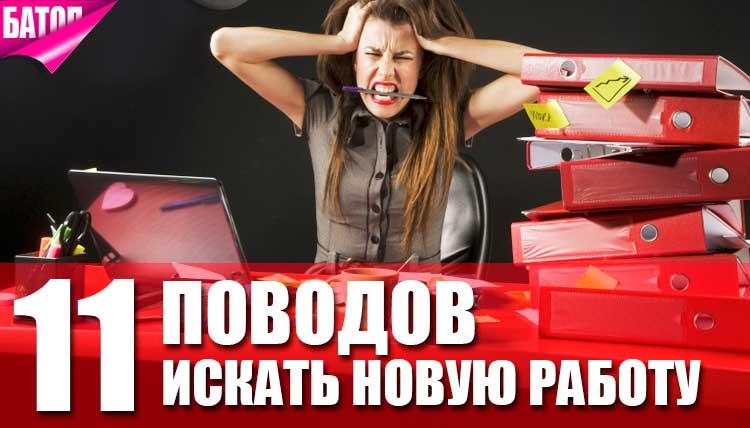 Признаки того, что текущая работа вам не подходит