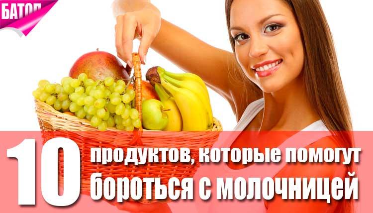 продукты для борьбы с молочницей