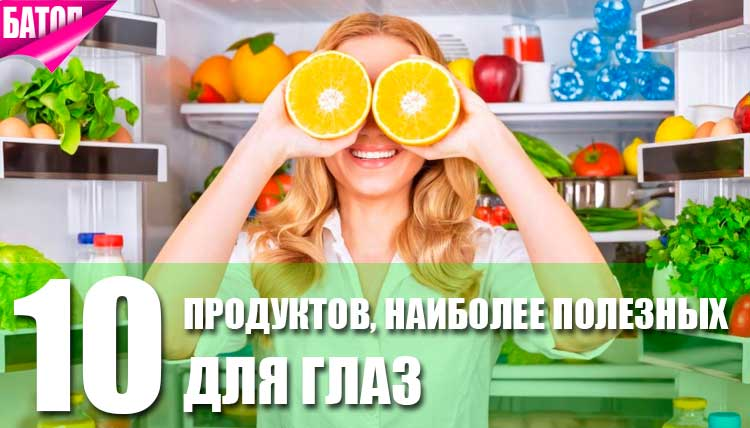 продукты, наиболее полезные для глаз