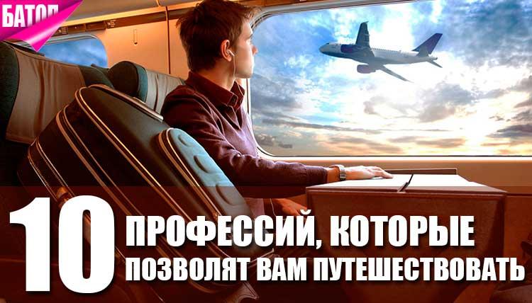 Профессии, позволяющие путешествовать