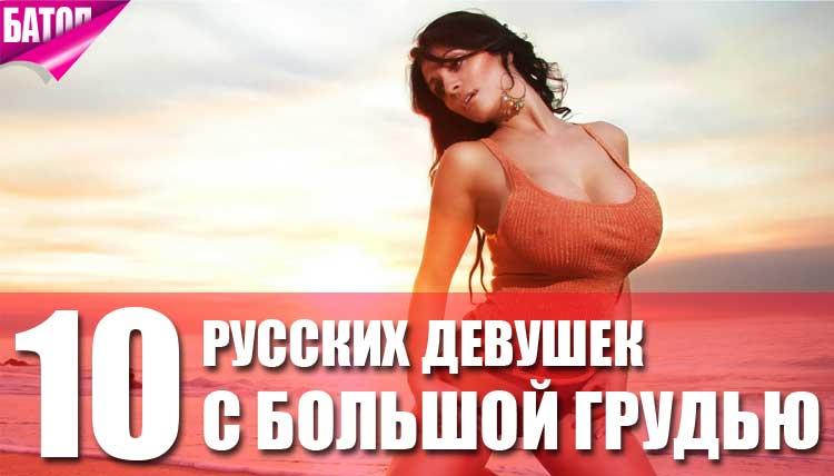 русские девушки с большой грудью