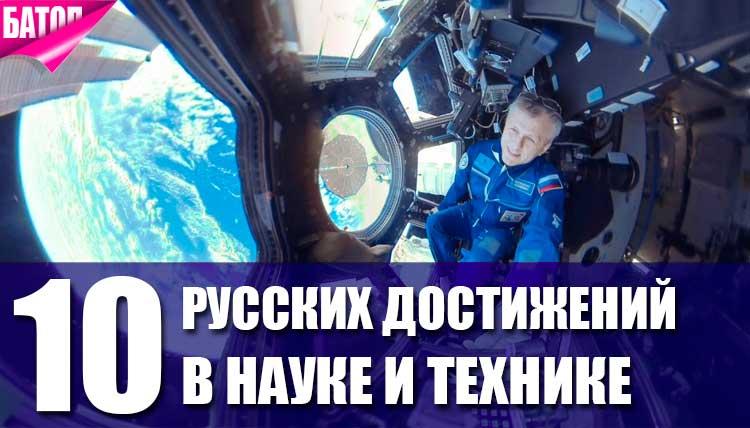 русские достижения в науке и технике
