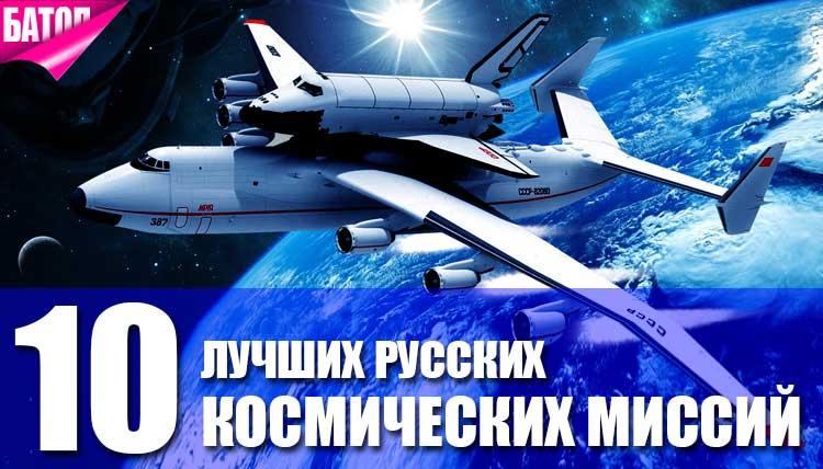 русские космические миссии