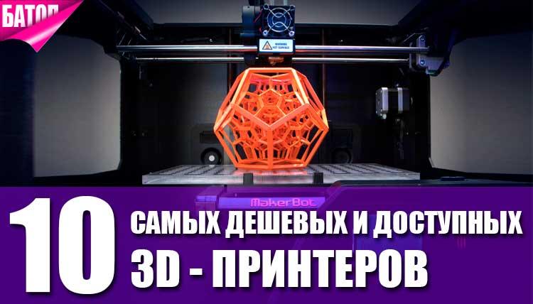 самые дешевые и доступные для покупки 3D-принтеры