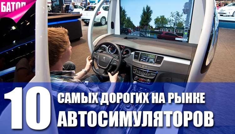 самые дорогие автомобильные симуляторы на рынке