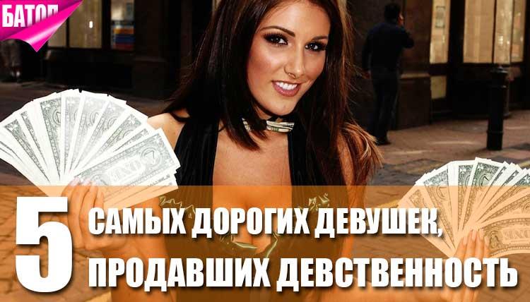 самые дорогие девушки, продавшие свою девственность